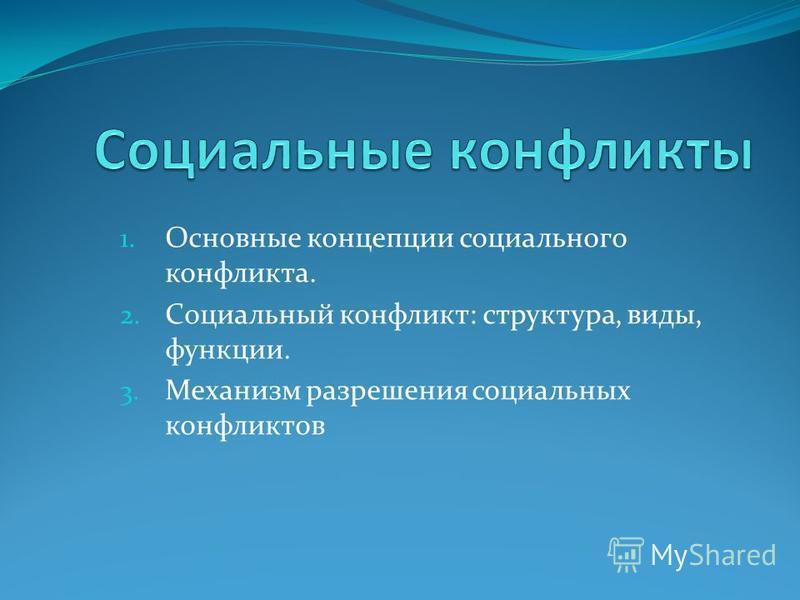 1. Основные концепции социального конфликта. 2. Социальный конфликт: структура, виды, функции. 3. Механизм разрешения социальных конфликтов