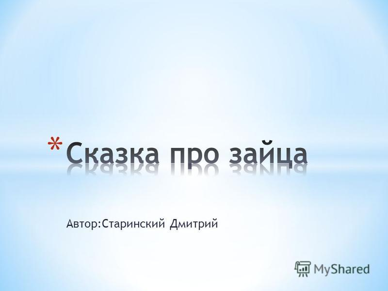 Автор:Старинский Дмитрий