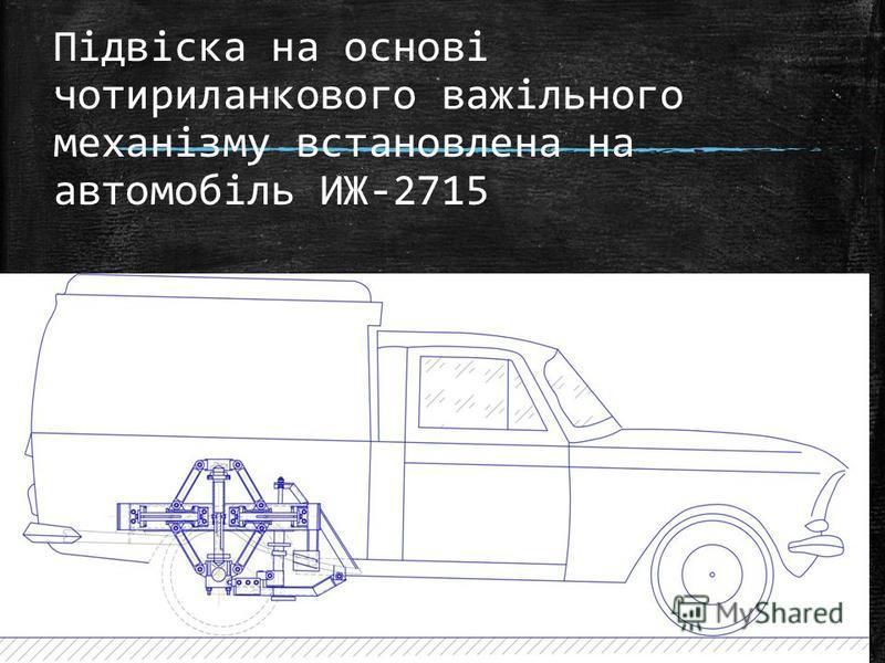 Підвіска на основі чотириланкового важільного механізму встановлена на автомобіль ИЖ-2715