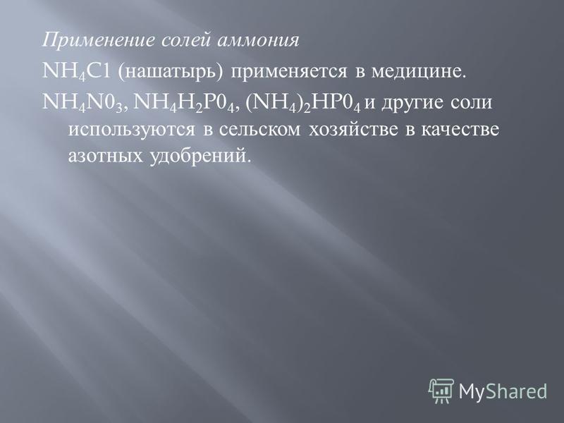 Применение солей аммония NH 4 C1 ( нашатырь ) применяется в медицине. NH 4 N0 3, NH 4 H 2 P0 4, (NH 4 ) 2 HP0 4 и другие соли используются в сельском хозяйстве в качестве азотных удобрений.