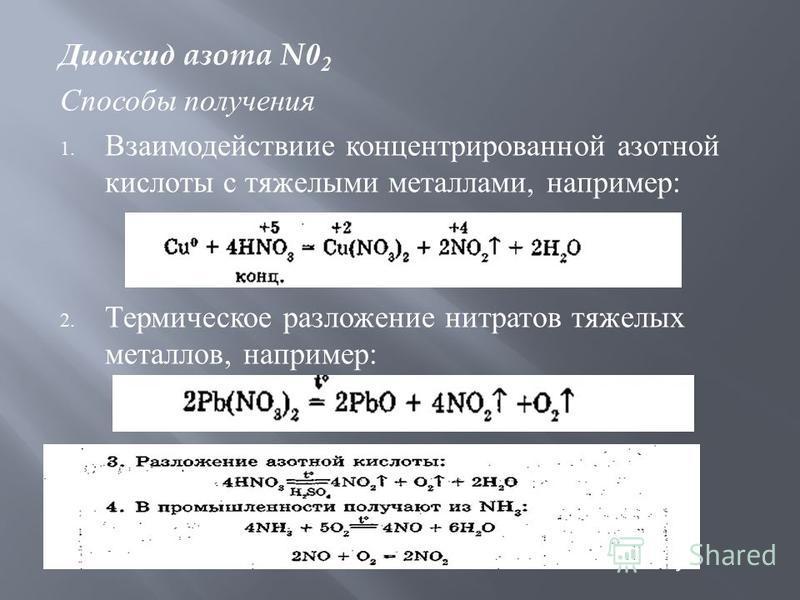 Диоксид a з oma N0 2 Способы получения 1. Взаимодействиие концентрированной азотной кислоты с тяжелыми металлами, например : 2. Термическое разложение нитратов тяжелых металлов, например :