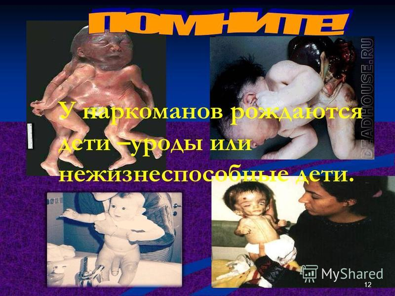 Наркоман - раб наркотика; ради него он пойдёт на любую низость и преступление, что рано или поздно приведёт его к смерти. Даже одного приёма достаточно, чтобы стать зависимым. 11