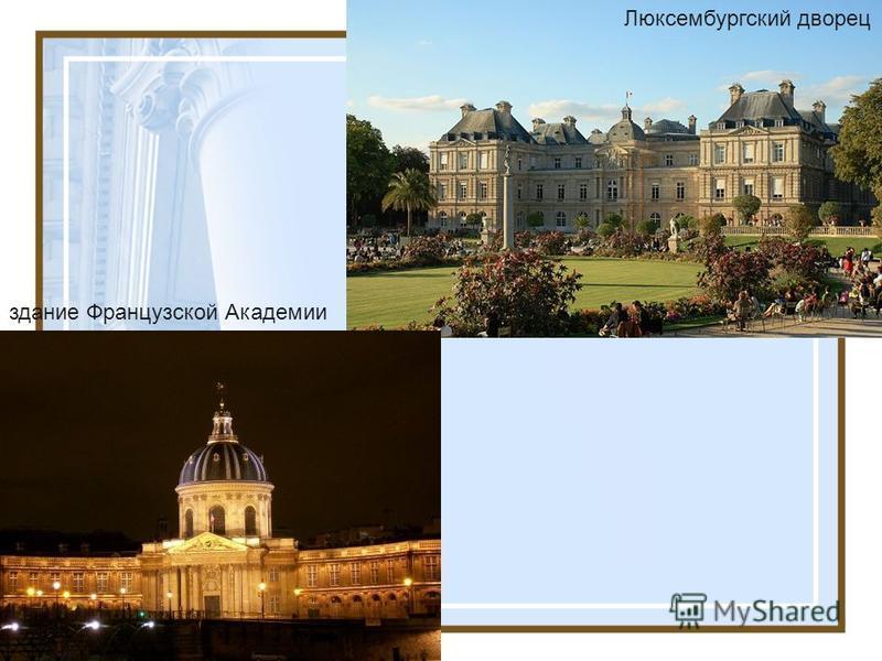 Люксембургский дворец здание Французской Академии