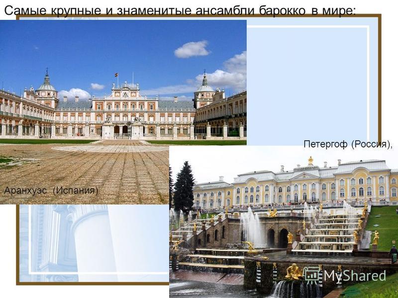Самые крупные и знаменитые ансамбли бароко в мире: Петергоф (Россия), Аранхуэс (Испания)