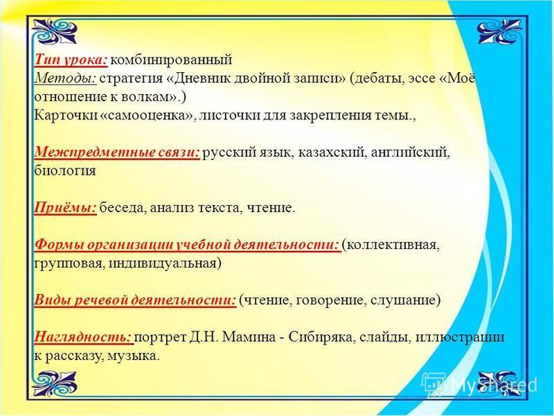 Тип урока: комбинированный Методы: стратегия «Дневник двойной записи» (дебаты, эссе «Моё отношение к волкам».) Карточки «самооценка», листочки для закрепления темы., Межпредметные связи: русский язык, казахский, английский, биология Приёмы: беседа, а