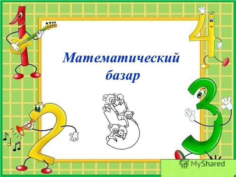 FokinaLida.75@mail.ru Математический базар