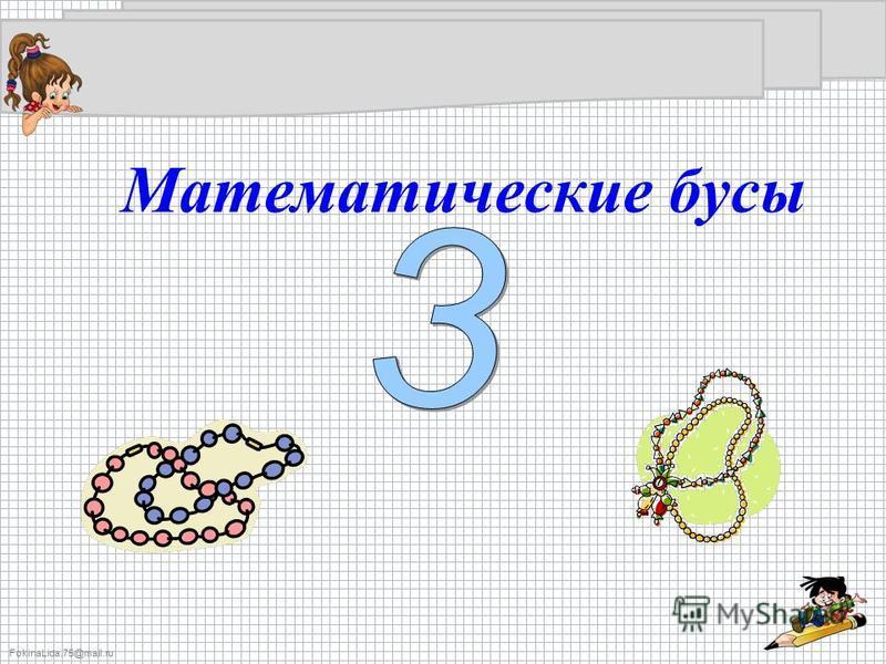 FokinaLida.75@mail.ru Математические бусы
