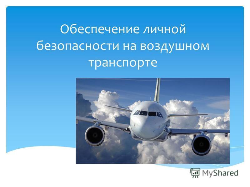 Обеспечение личной безопасности на воздушном транспорте