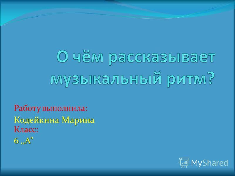 Работу выполнила: Кодейкина Марина Кодейкина Марина Класс: 6,,А