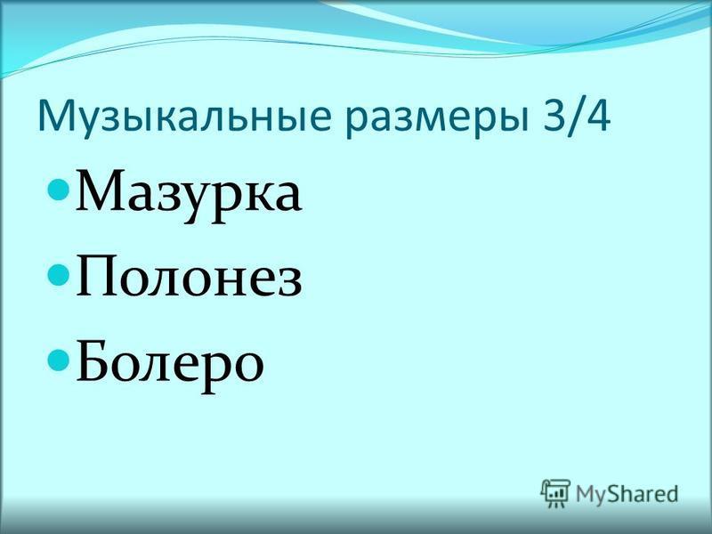 Музыкальные размеры 3/4 Мазурка Полонез Болеро