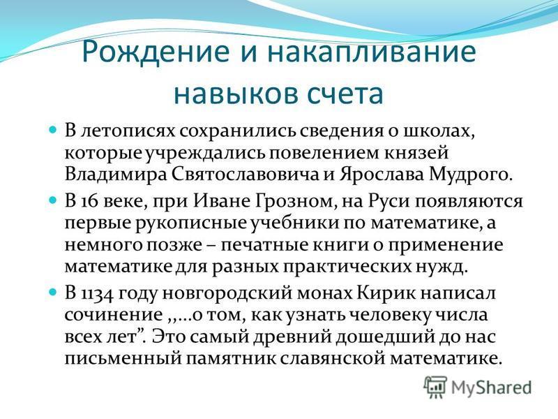 Знаете ли вы? Первая печатная книга по математике в России под названием,,Книга считания удобного появилась в 1682 году. Первая книга по арифметике,, Краткое и полезное рукой ведения появилась в 1699 году. Первый русский учебник по арифметике,, Арифм