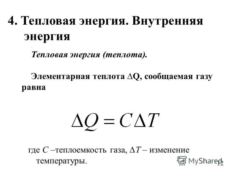 4. Тепловая энергия. Внутренняя энергия 12. Тепловая энергия (теплота). Элементарная теплота Q, сообщаемая газу равна где C –теплоемкость газа, T – изменение температуры.