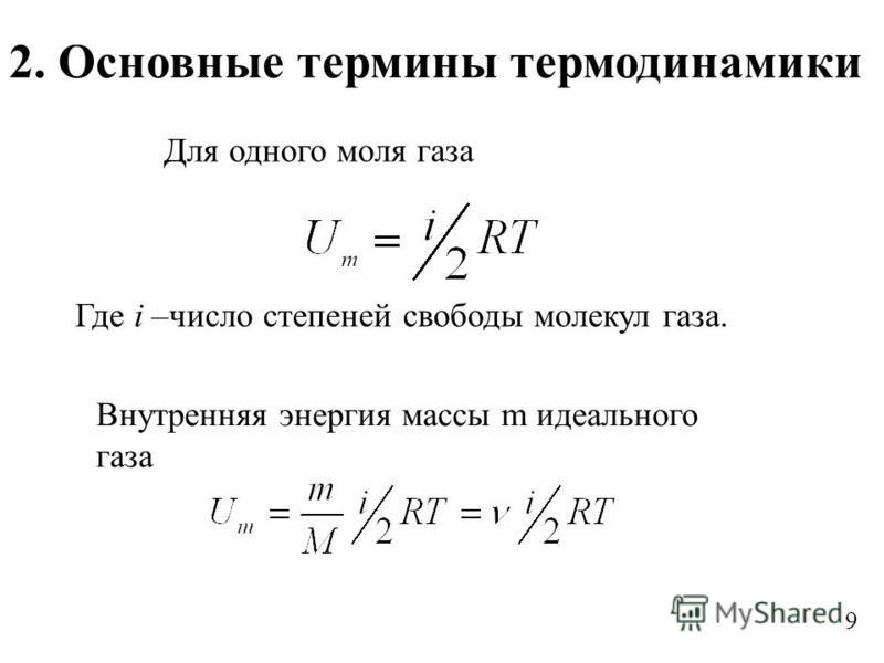 9 Для одного моля газа Где i –число степеней свободы молекул газа.. Внутренняя энергия массы m идеального газа 2. Основные термины термодинамики