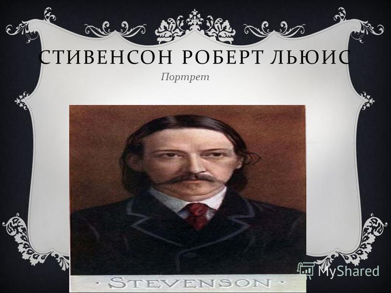 СТИВЕНСОН РОБЕРТ ЛЬЮИС Портрет