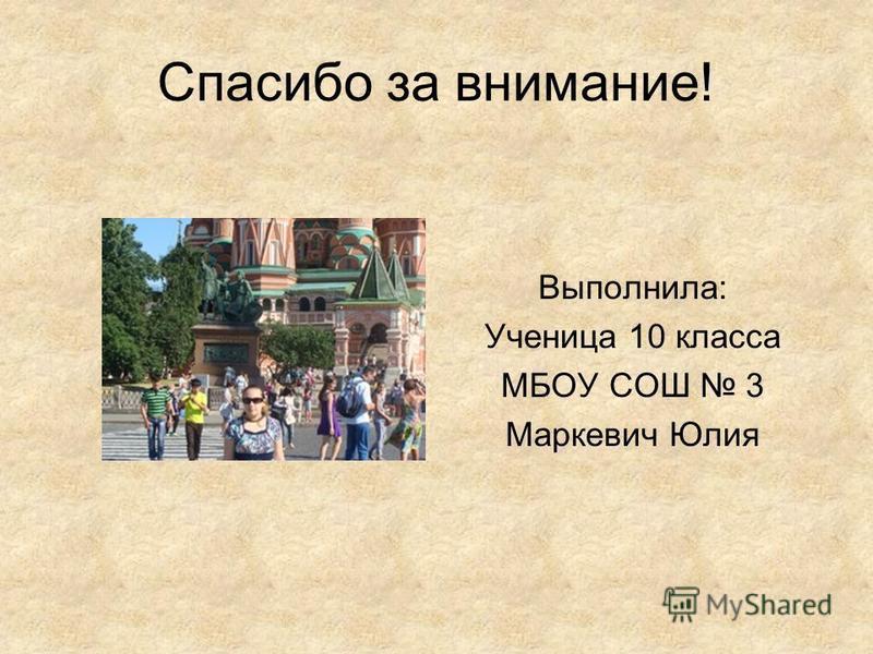 Спасибо за внимание! Выполнила: Ученица 10 класса МБОУ СОШ 3 Маркевич Юлия