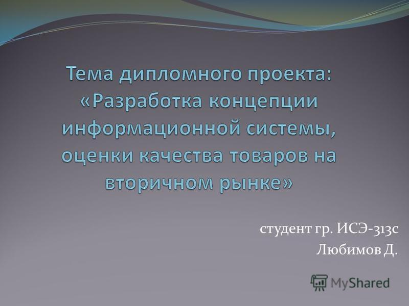 студент гр. ИСЭ-313 с Любимов Д.