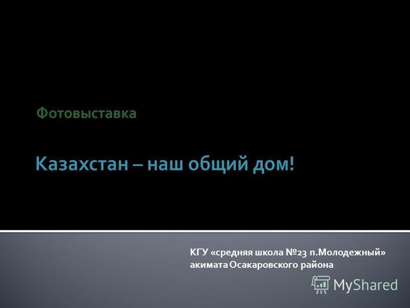 Фотовыставка КГУ «средняя школа 23 п.Молодежный» акимата Осакаровского района
