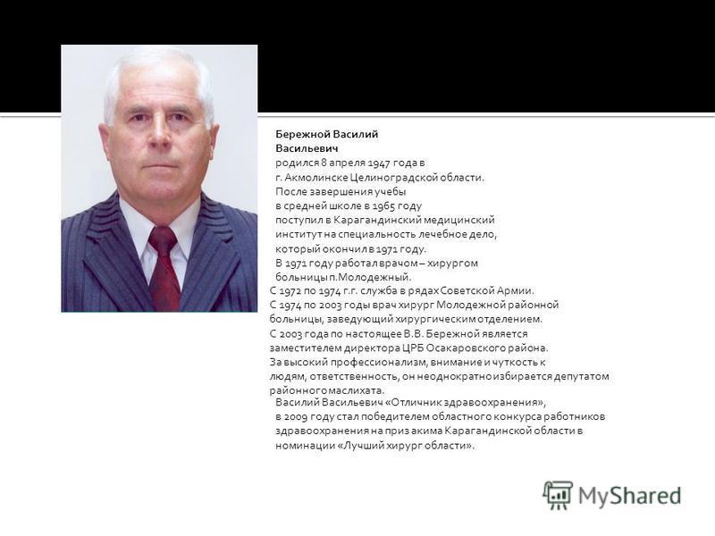 С 1972 по 1974 г.г. служба в рядах Советской Армии. С 1974 по 2003 годы врач хирург Молодежной районной больницы, заведующий хирургическим отделением. С 2003 года по настоящее В.В. Бережной является заместителем директора ЦРБ Осакаровского района. За