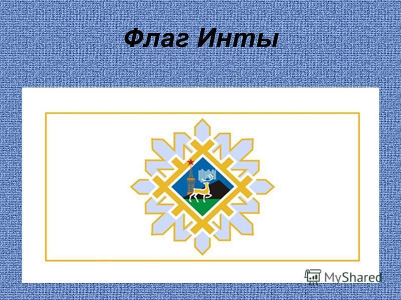 Флаг Инты