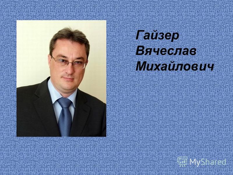 Гайзер Вячеслав Михайлович