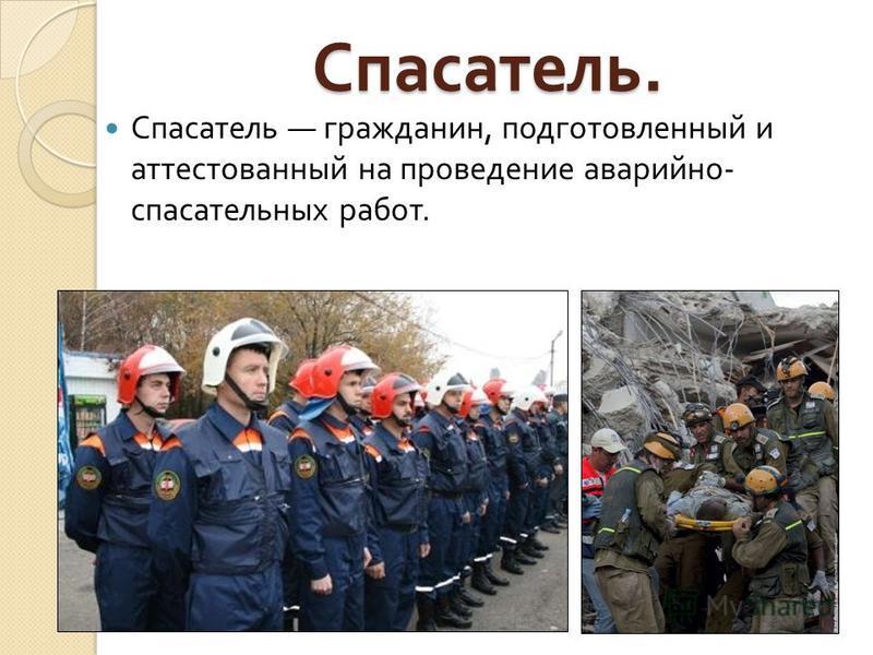 Спасатель. Спасатель. Спасатель гражданин, подготовленный и аттестованный на проведение аварийно - спасательных работ.