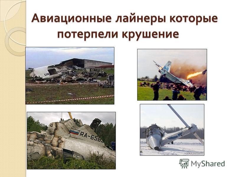 Авиационные лайнеры которые потерпели крушение Авиационные лайнеры которые потерпели крушение