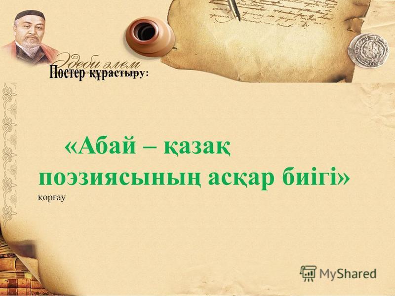 «Абай – қазақ поэзиясының асқар биігі» қорғау