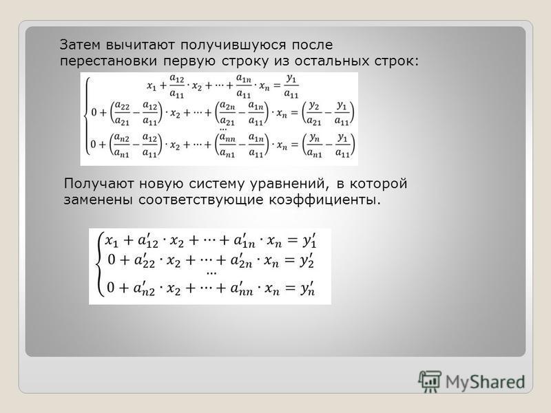 Затем вычитают получившуюся после перестановки первую строку из остальных строк: Получают новую систему уравнений, в которой заменены соответствующие коэффициенты.