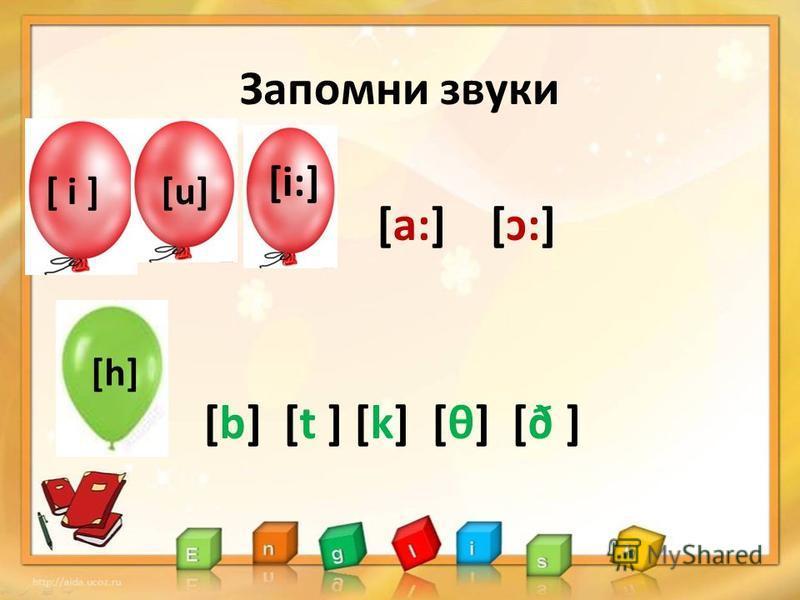 Запомни звуки [a:] [ɔ:] [b] [t ] [k] [θ] [ð ] [ i ] [u] [i:] [h]