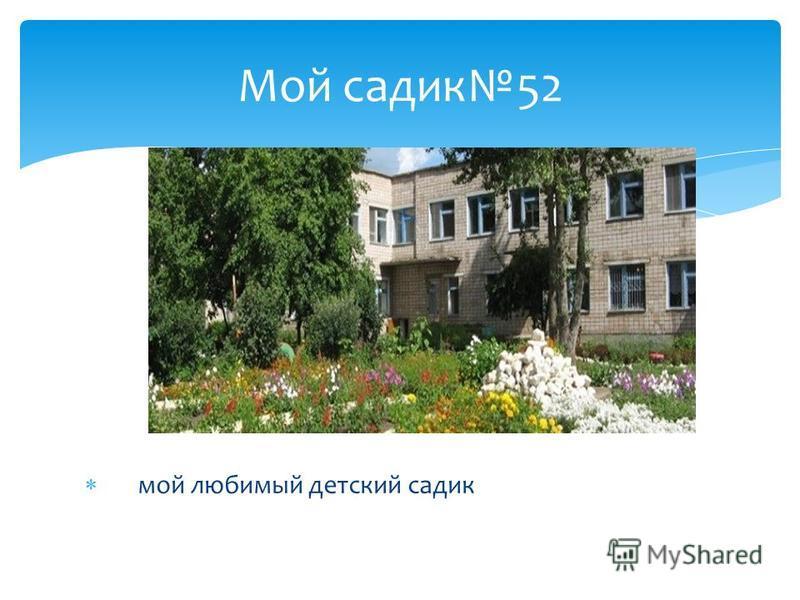 мой любимый детский садик Мой садик 52