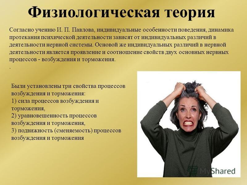 Физиологическая теория Согласно учению И. П. Павлова, индивидуальные особенности поведения, динамика протекания психической деятельности зависят от индивидуальных различий в деятельности нервной системы. Основой же индивидуальных различий в нервной д