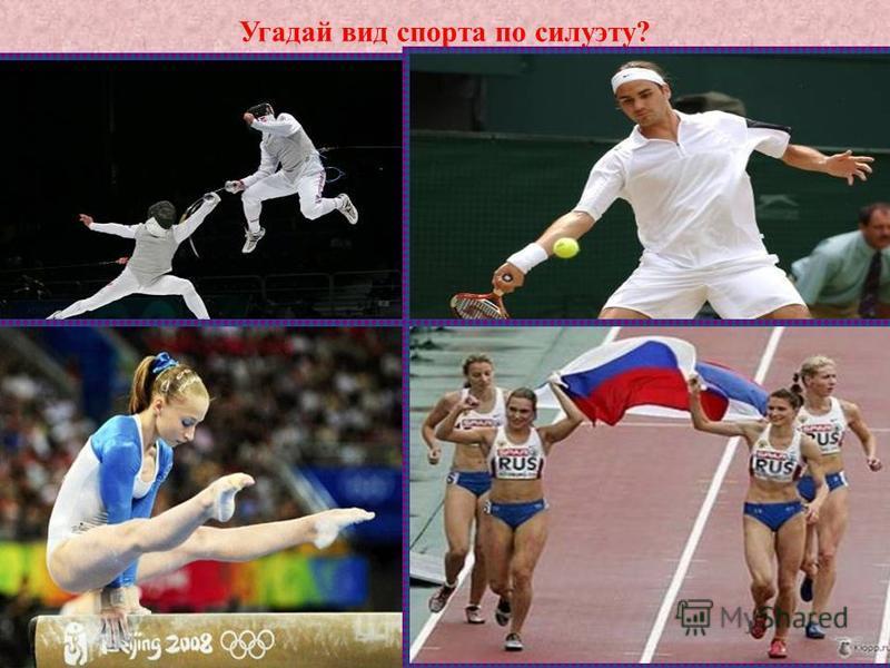 Угадай вид спорта по силуэту?