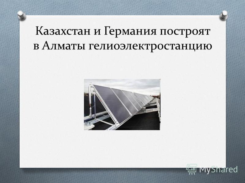 Казахстан и Германия построят в Алматы гелио электростанцию