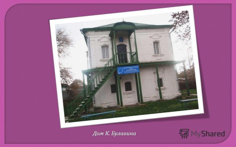 Дом К. Булавина