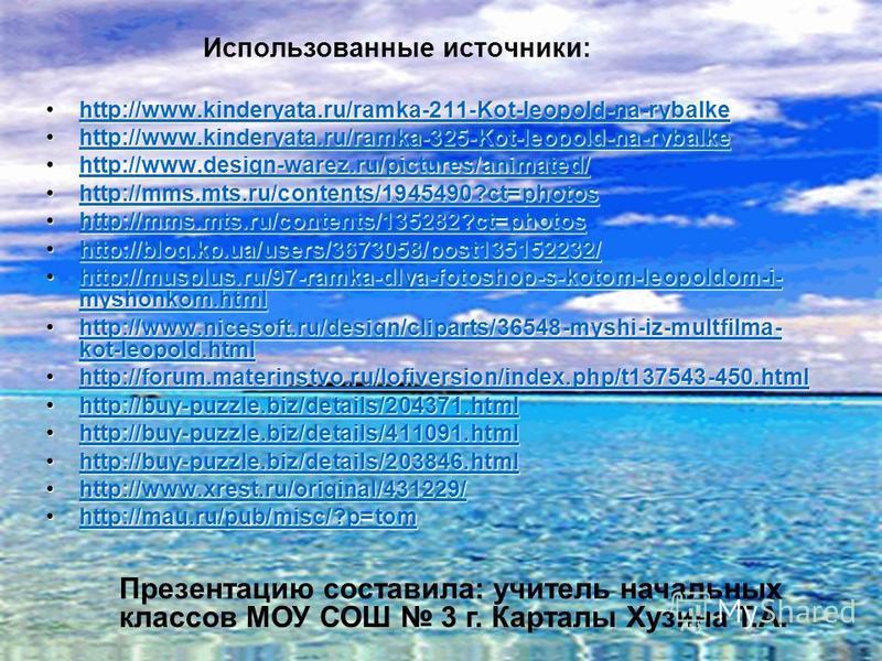 Использованные источники: http://www.kinderyata.ru/ramka-211-Kot-leopold-na-rybalkehttp://www.kinderyata.ru/ramka-211-Kot-leopold-na-rybalkehttp://www.kinderyata.ru/ramka-211-Kot-leopold-na-rybalke http://www.kinderyata.ru/ramka-325-Kot-leopold-na-ry