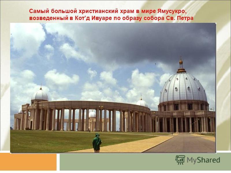 Самый большой христианский храм в мире Ямусукро, возведенный в Котд Ивуаре по образу собора Св. Петра