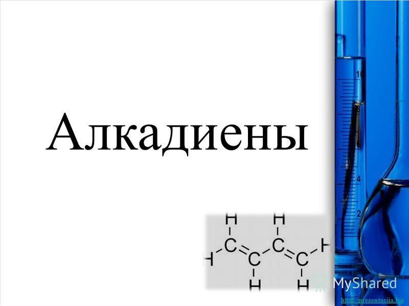 Алкадиены http://prezentacija.biz