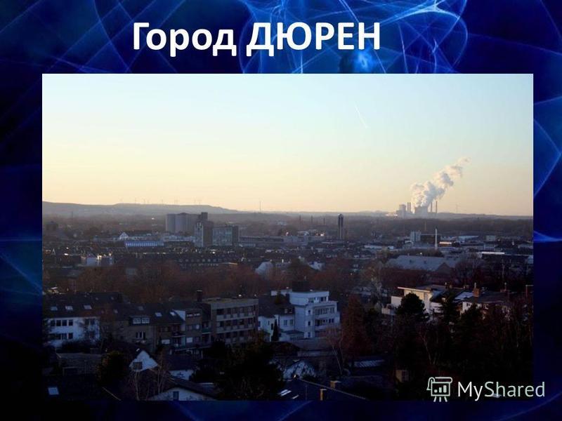 Город ДЮРЕН