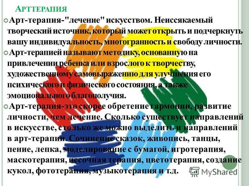 А РТТЕРАПИЯ Арт-терапия-