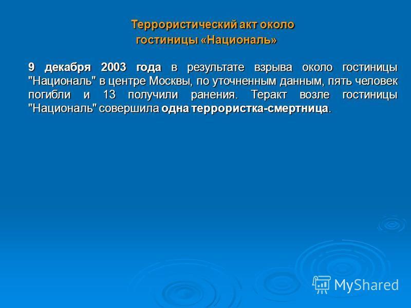 Террористический акт около гостиницы «Националь» 9 декабря 2003 года в результате взрыва около гостиницы