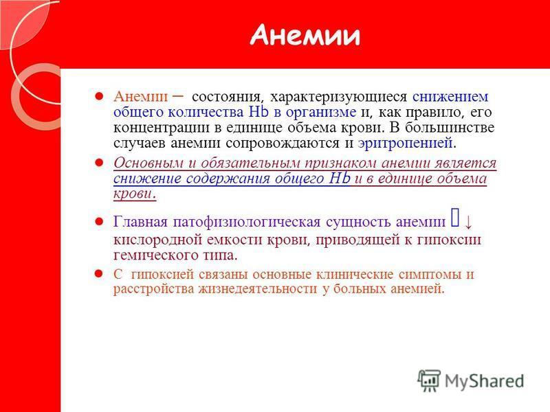 Анемии Анемии состояния, характеризующиеся снижением общего количества Н b в организме и, как правило, его концентрации в единице объема крови. В большинстве случаев анемии сопровождаются и эритропенией. Основным и обязательным признаком анемии являе