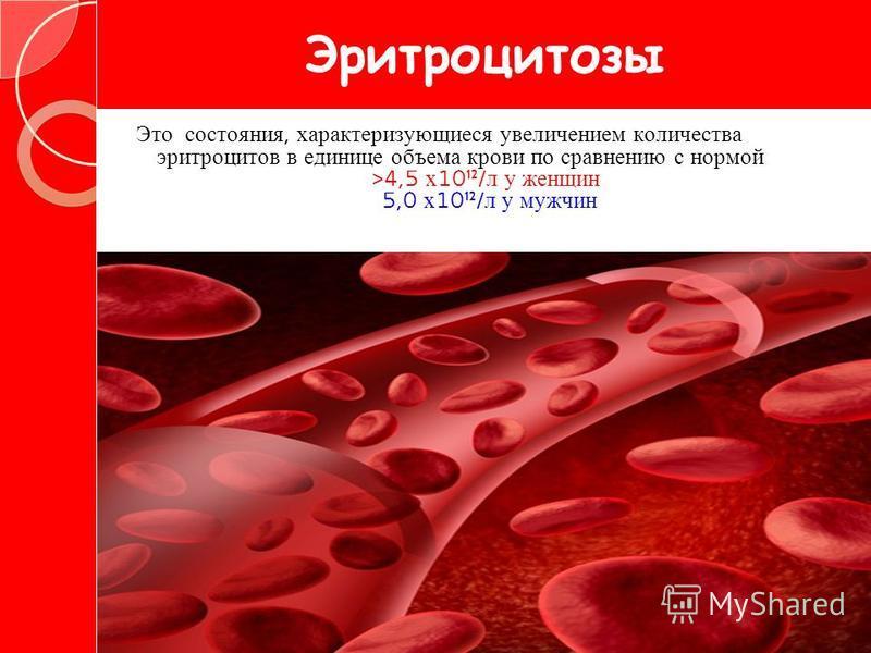 Эритроцитозы Это состояния, характеризующиеся увеличением количества эритроцитов в единице объема крови по сравнению с нормой >4,5 х 10 ¹² / л у женщин 5,0 х 10 ¹² / л у мужчин