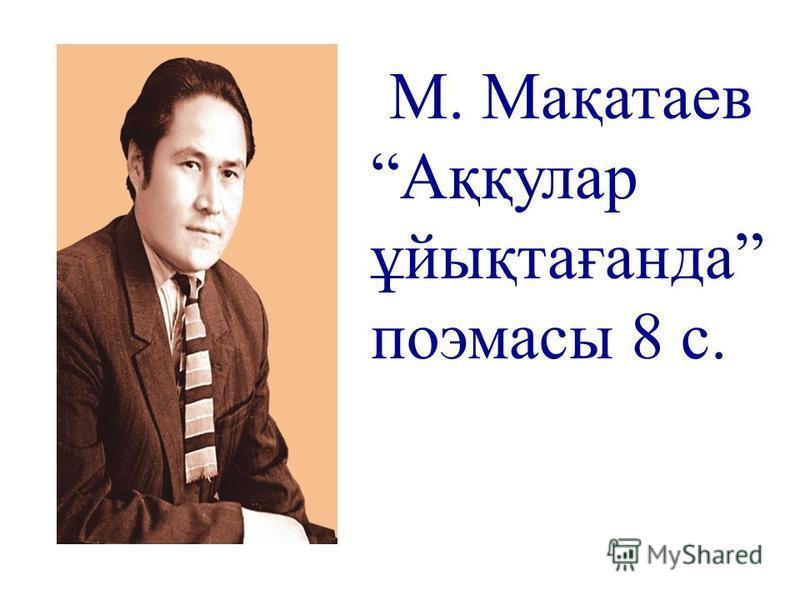 М. Мақатаев Аққулар ұйықтағанда поэмасы 8 с.