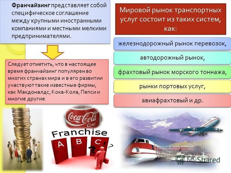 Франчайзинг представляет собой специфическое соглашение между крупными иностранными компаниями и местными мелкими предпринимателями. Следует отметить, что в настоящее время франчайзинг популярен во многих странах мира и в его развитии участвуют такие