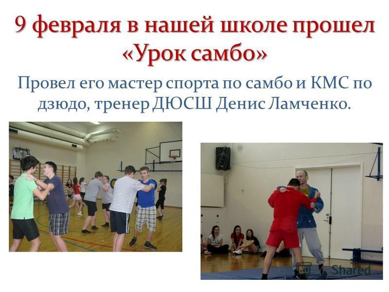 9 февраля в нашей школе прошел «Урок самбо» Провел его мастер спорта по самбо и КМС по дзюдо, тренер ДЮСШ Денис Ламченко.