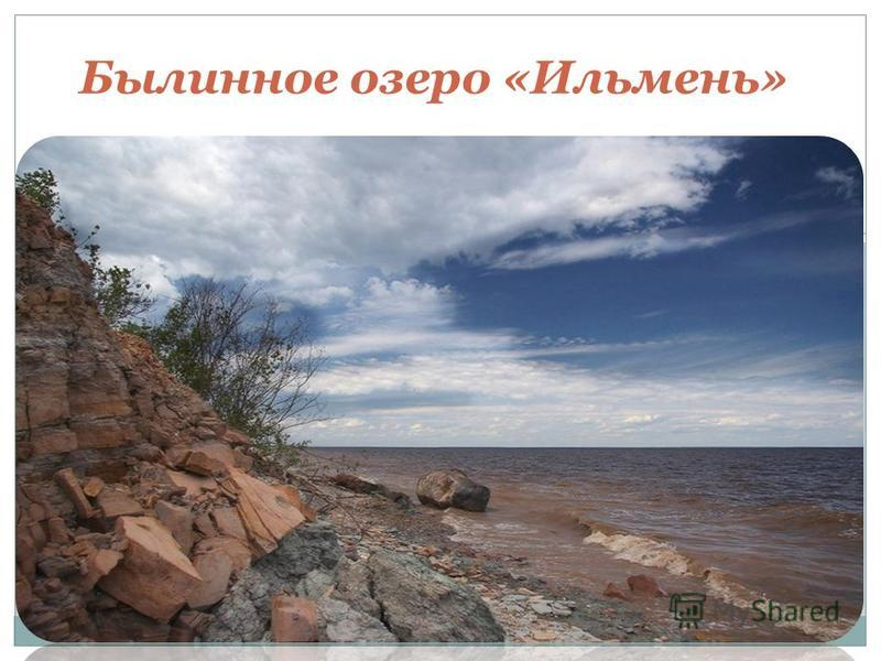 Былинное озеро «Ильмень»