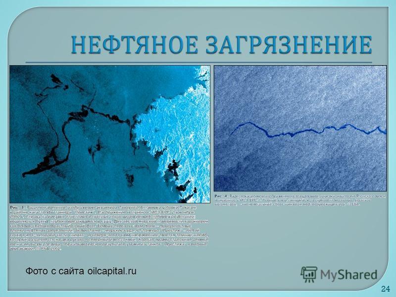 24 Фото с сайта oilcapital.ru