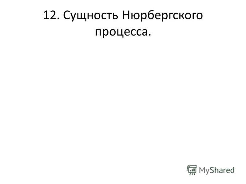12. Сущность Нюрбергского процесса.