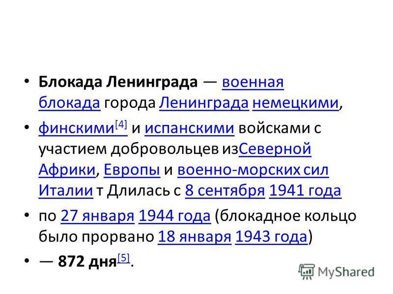 Блокада Ленинграда военная блокада города Ленинграда немецкими, военная блокада Ленинграданемецкими финскими [4] и испанскими войсками с участием добровольцев из Северной Африки, Европы и военно-морских сил Италии т Длилась с 8 сентября 1941 года фин