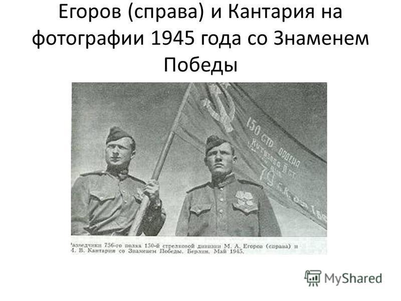 Егоров (справа) и Кантария на фотографии 1945 года со Знаменем Победы